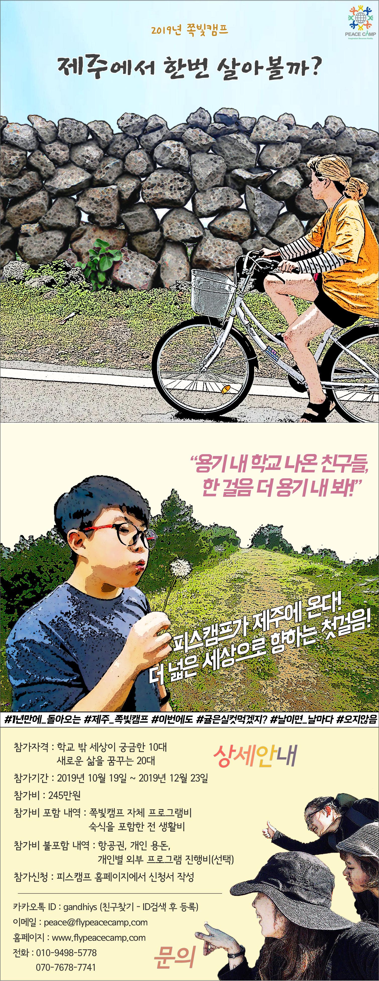 201910제주쪽캠-포스터.jpg