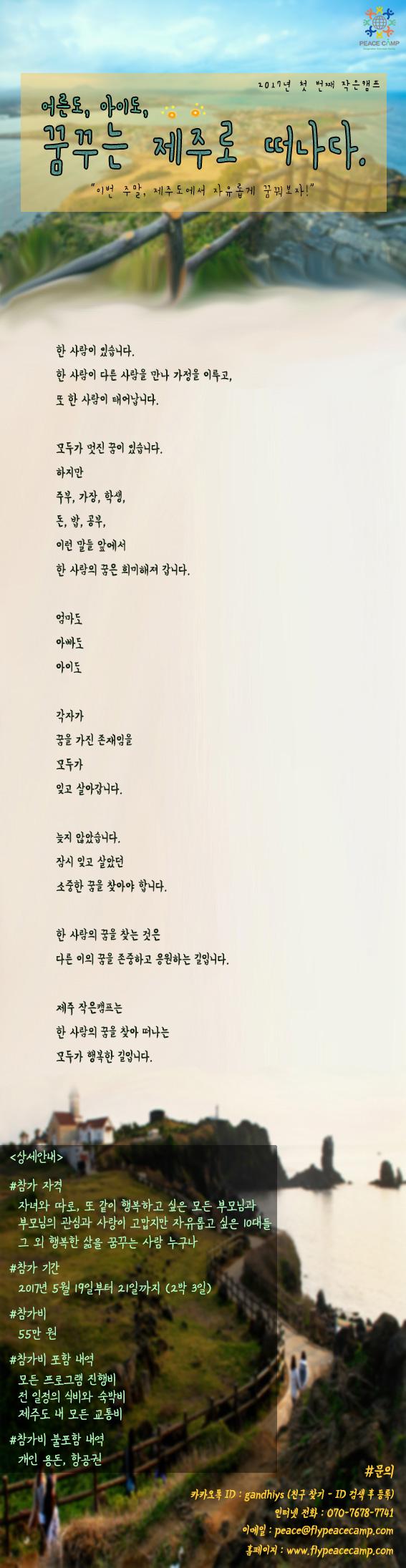 SC_Jeju_Main.jpg