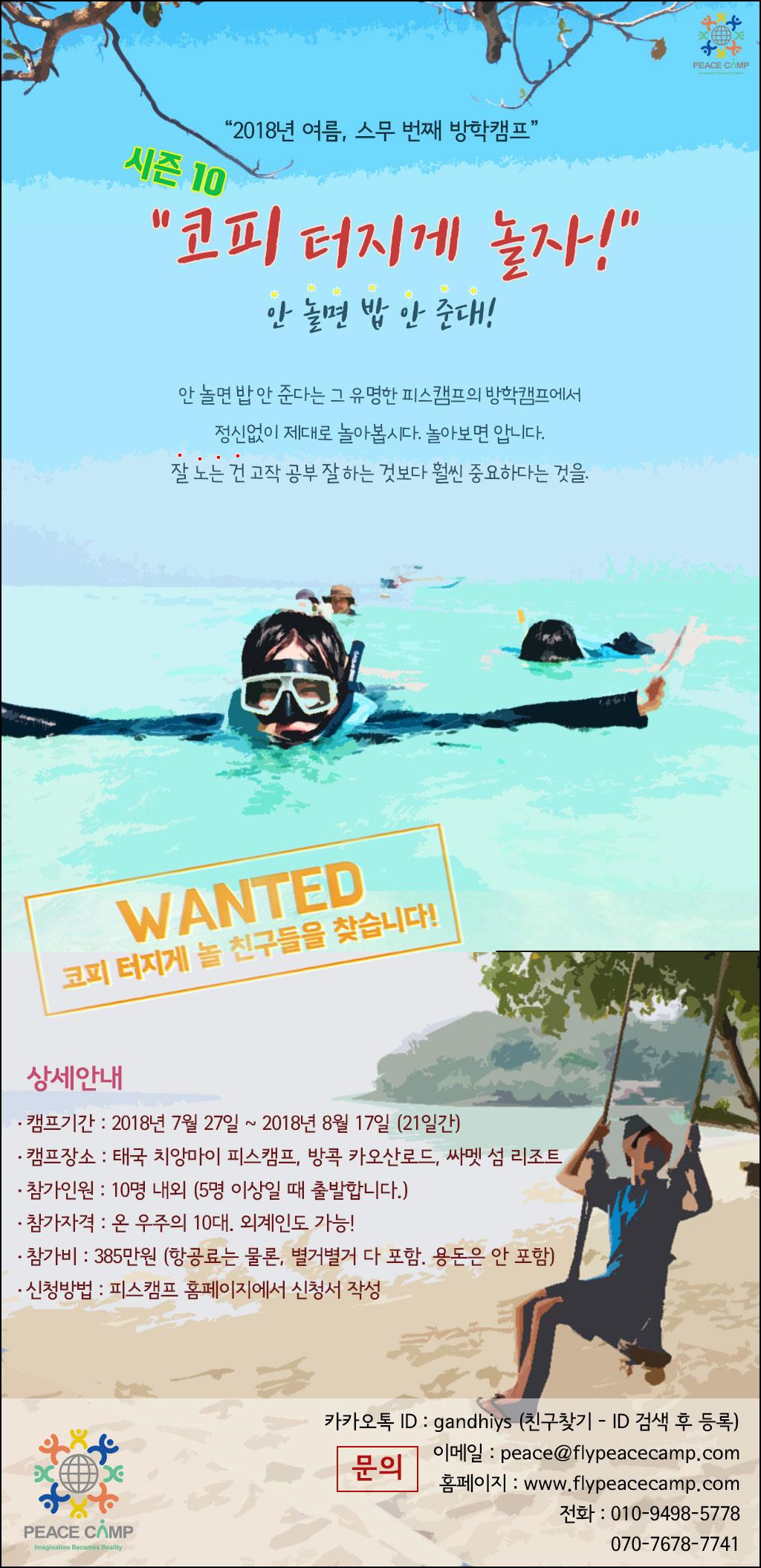 18태국여름방캠-포스터.jpg