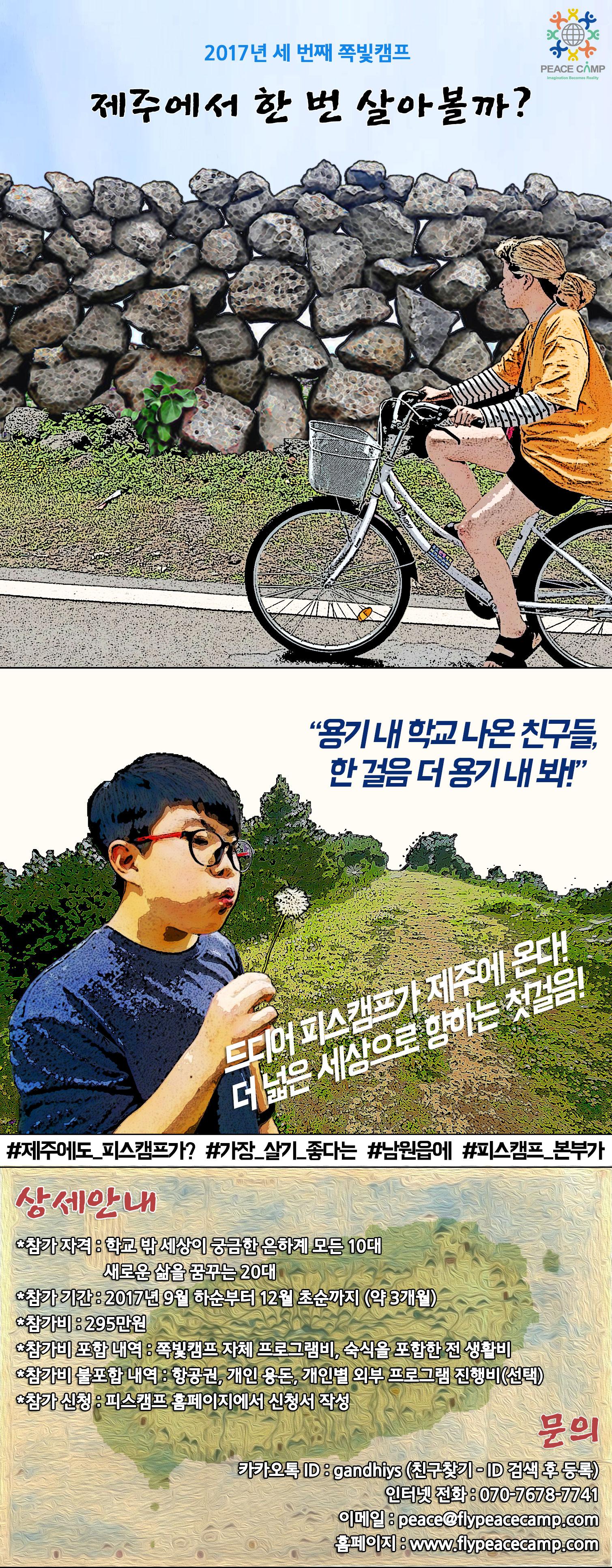 17제주쪽캠-포스터-FINAL.jpg
