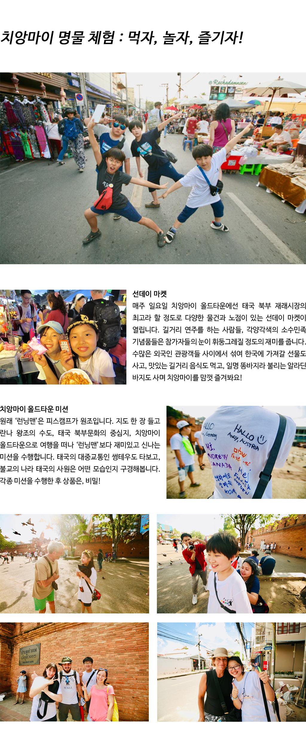 방학캠프 상세안내 #5 치앙마이 명물체험.jpg