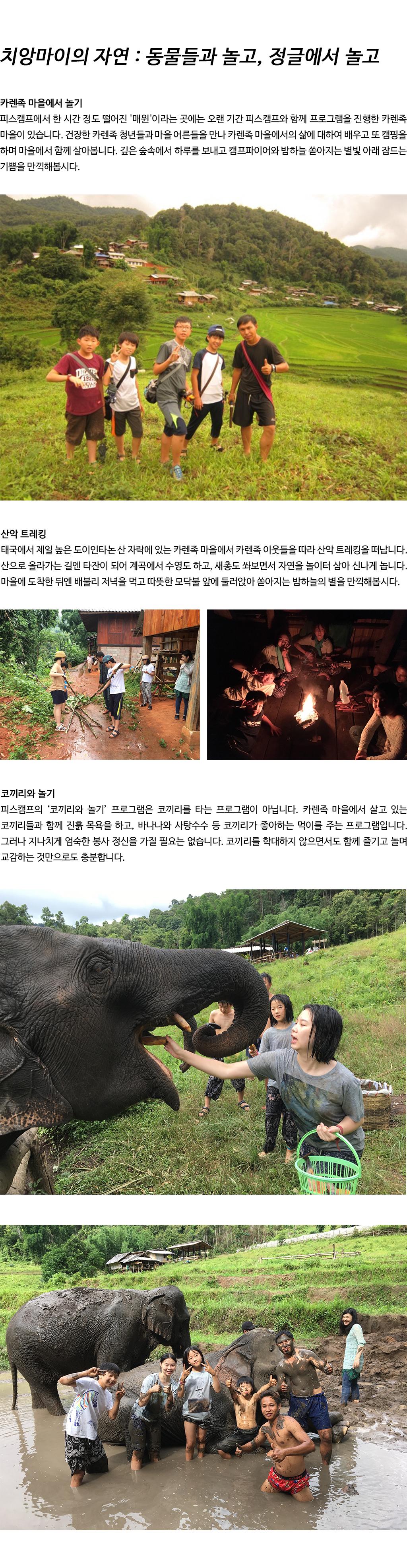 방학캠프 상세안내 #4 카렌마을.jpg