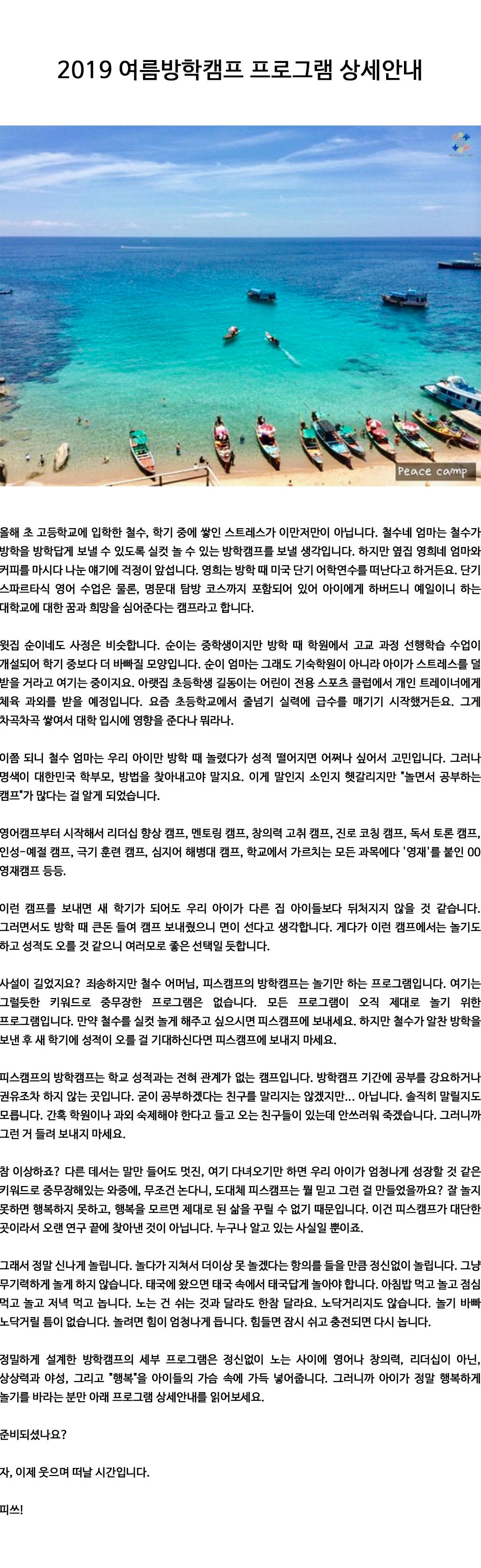 방학캠프 상세안내