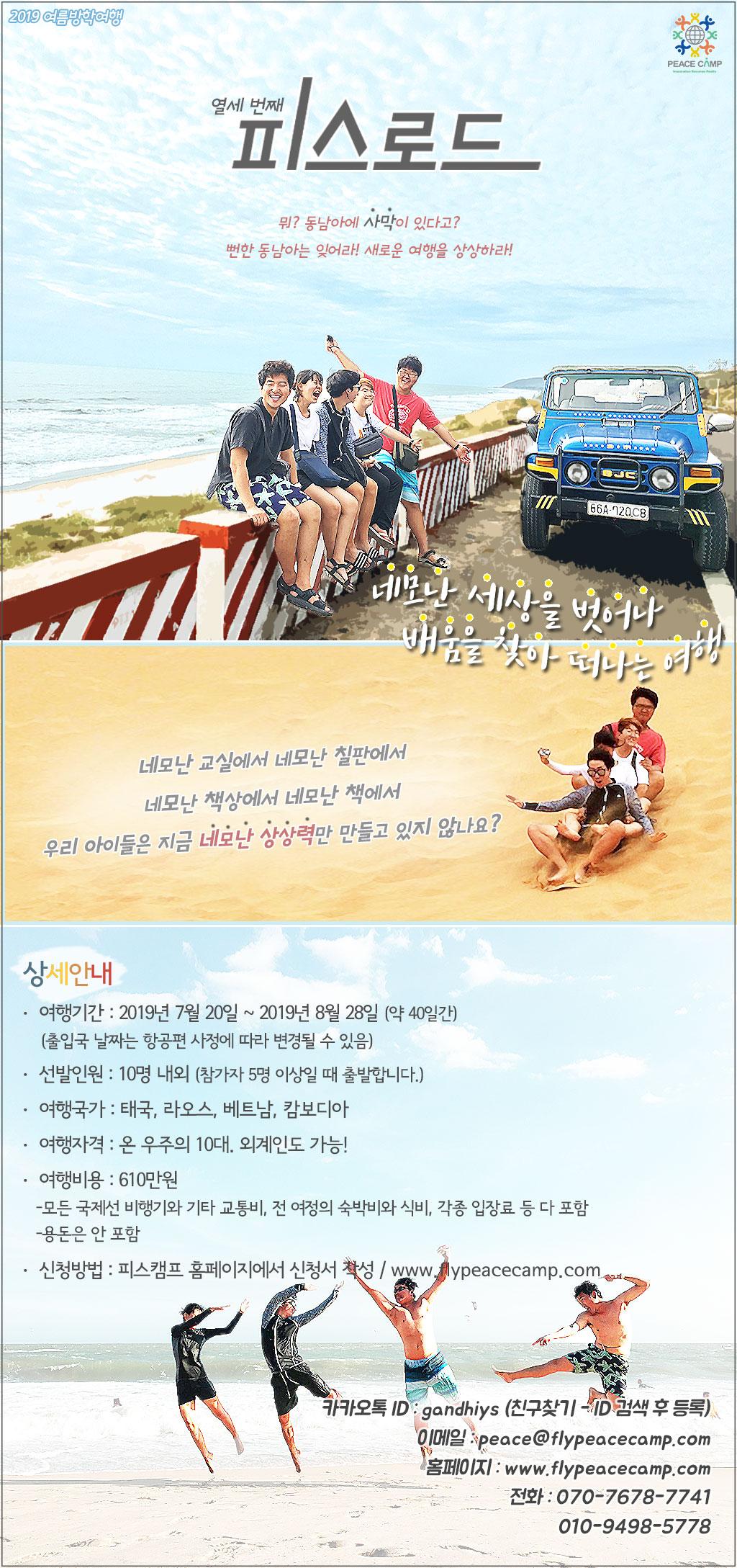 201907동남아로드-포스터1.jpg