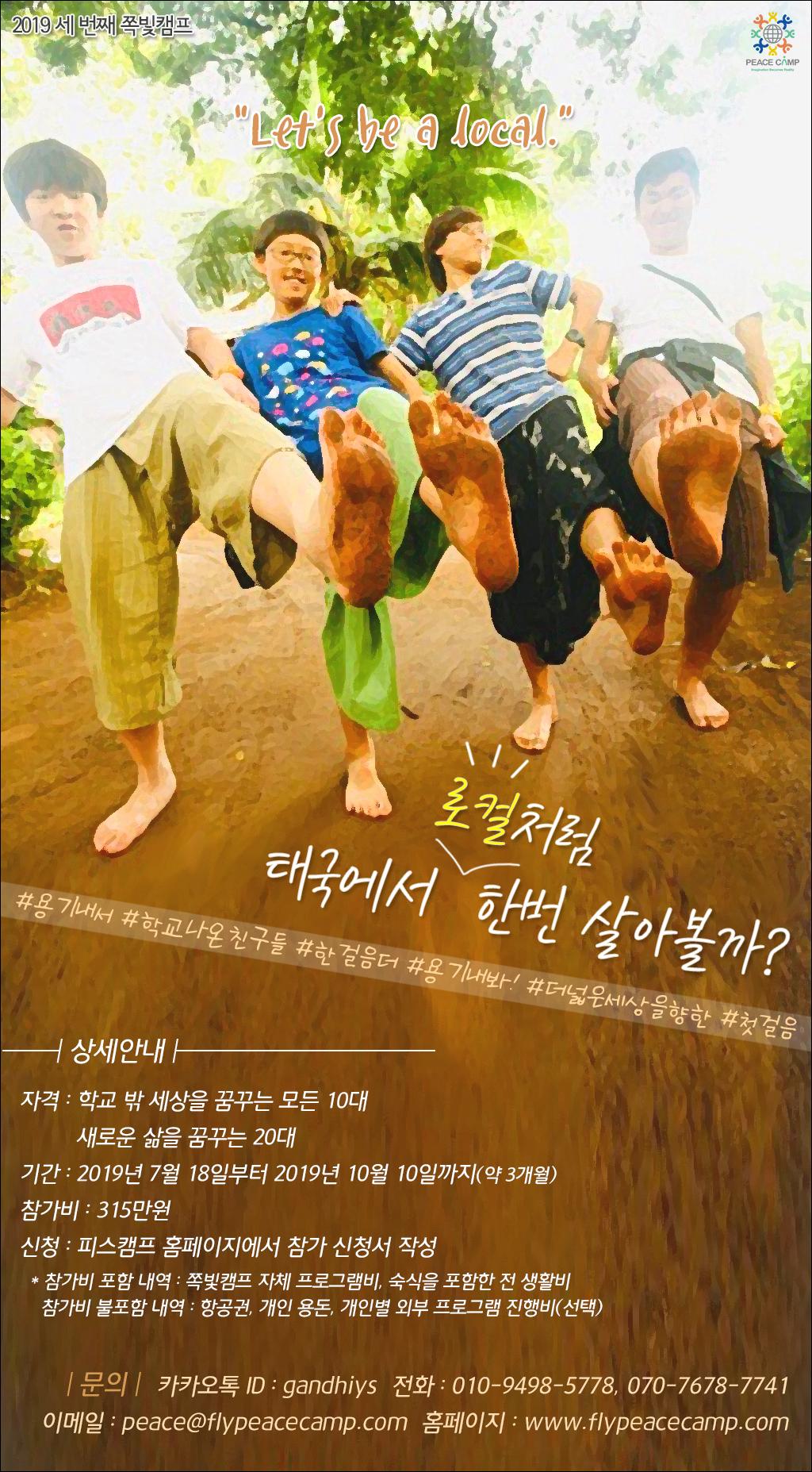 201907태국쪽캠-포스터.jpg